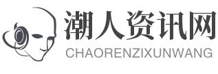 潮人资讯网